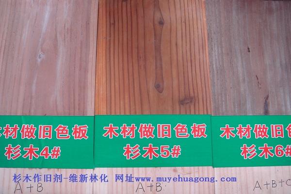 【木地板做旧剂】价格